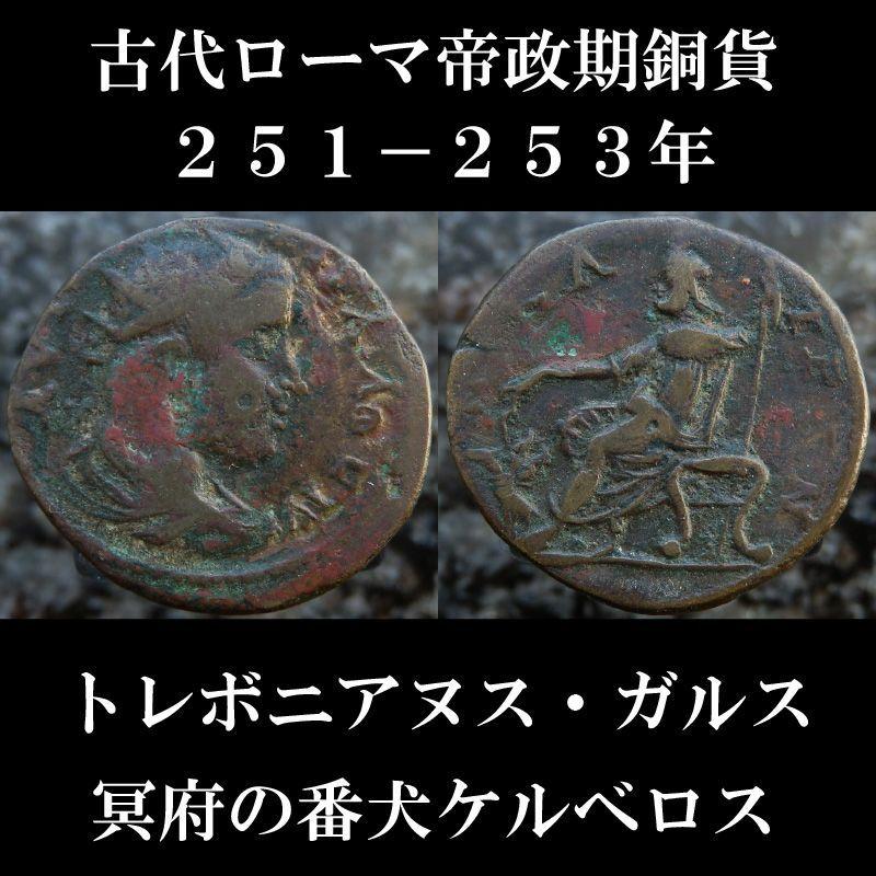 ローマコイン トレボニアヌス・ガルス 銅貨 251-253年 冥府の神ハデスと番犬ケルベロス