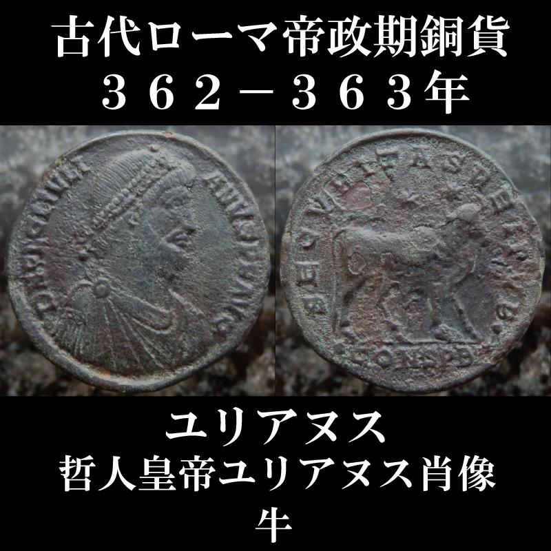 ローマコイン ユリアヌス 362-363年 2マイオリナ銅貨 ユリアヌス肖像 牛