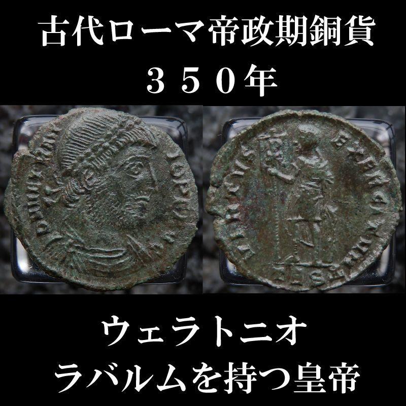 ローマコイン  ウェラトニオ 2分の1マイオリナ銅貨 350年 ウェラトニオ肖像 ラバルムを持つ皇帝