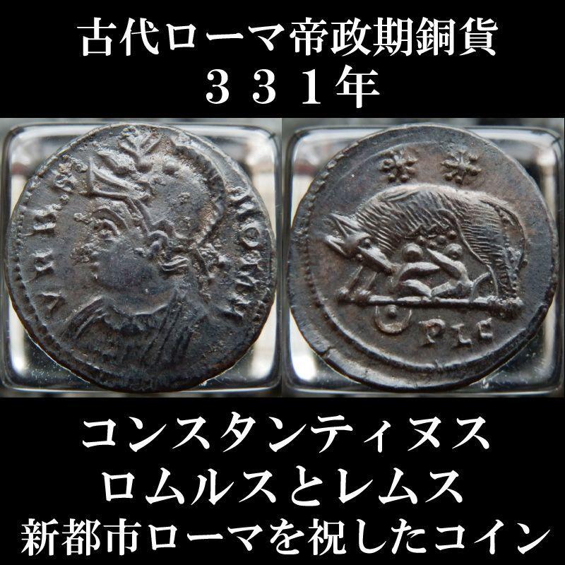 ローマコイン コンスタンティヌス 331年 銅貨 ローマ神肖像 ロムルスとレムス