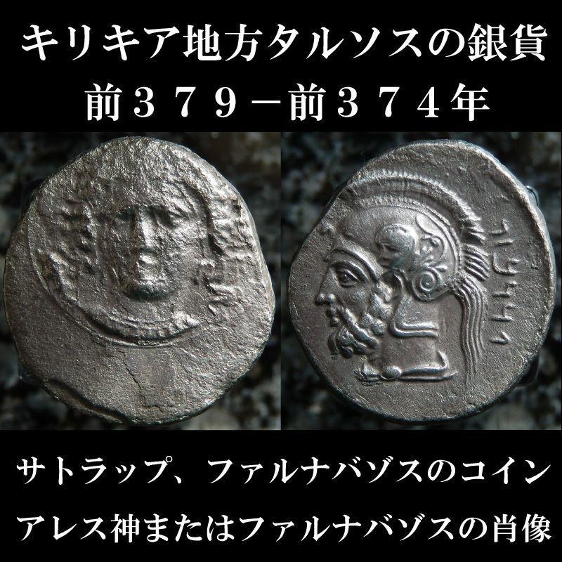古代ギリシャコイン キリキア地方タルソス スタテル銀貨 前379-前374年 アレス神またはファルナバゾスの肖像