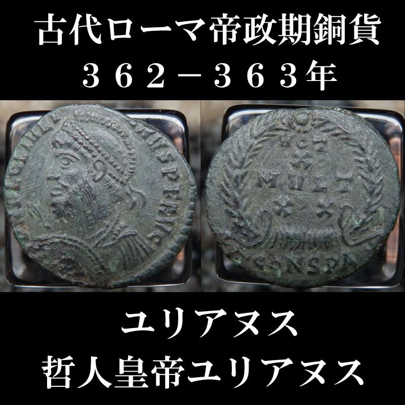 ローマコイン ユリアヌス 362-363年 マイオリナ銅貨 ユリアヌス肖像 治世10年を祝し、さらなる20年を祈願したコイン