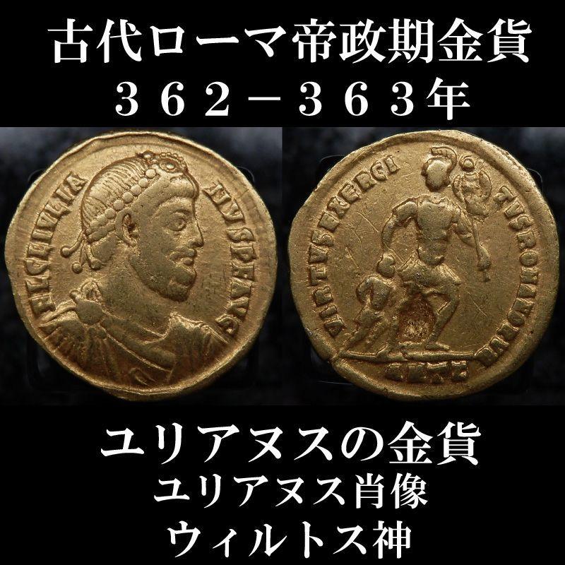 ローマコイン ユリアヌス 362-363年 ソリドゥス金貨 ユリアヌス肖像 ウィルトゥス神