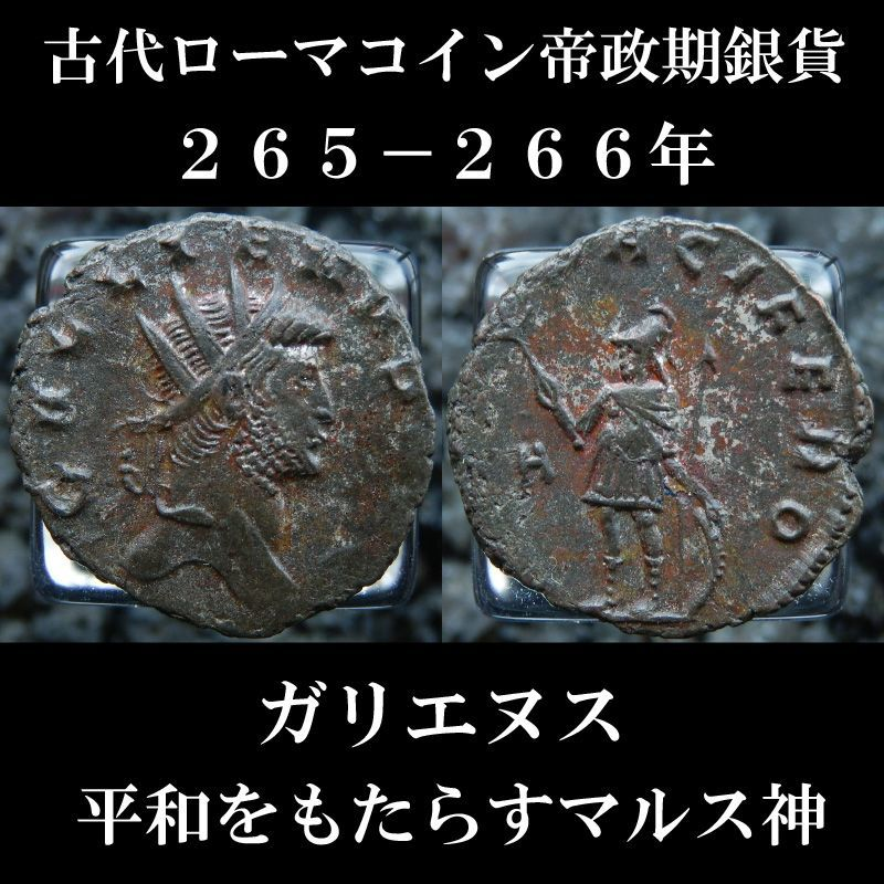 ローマコイン ガリエヌス 265-266年 アントニニアヌス銀貨 ガリエヌス肖像 マルス神