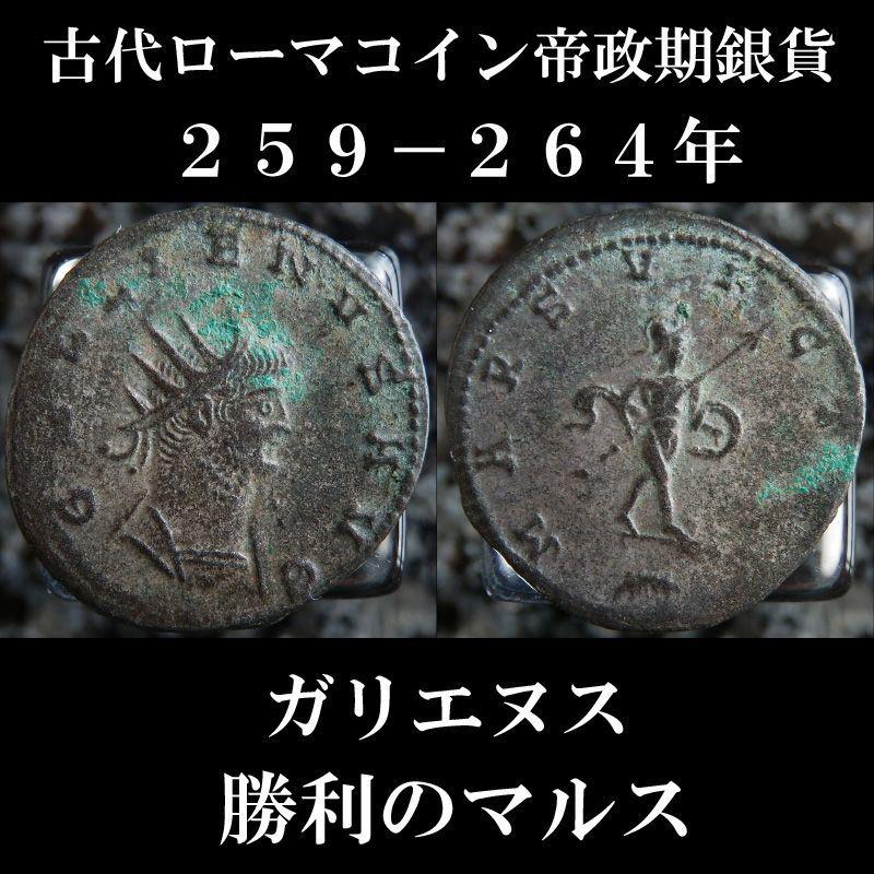 ローマコイン ガリエヌス 259-264年 アントニニアヌス銀貨 ガリエヌス肖像 勝利のマルス