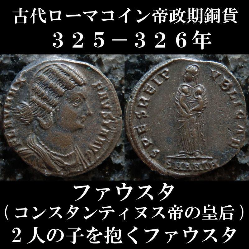 ローマコイン ファウスタ コンスタンティヌス帝皇后 ヌムス銅貨 325-326年 ファウスタ肖像 2人の息子を抱くファウスタ
