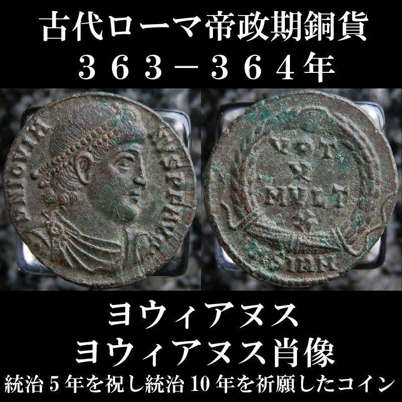 ローマコイン ヨウィアヌス 363-364年 ヌムス銅貨 ヨウィアヌス肖像 統治5年を祝い、統治10年を祈願したコイン