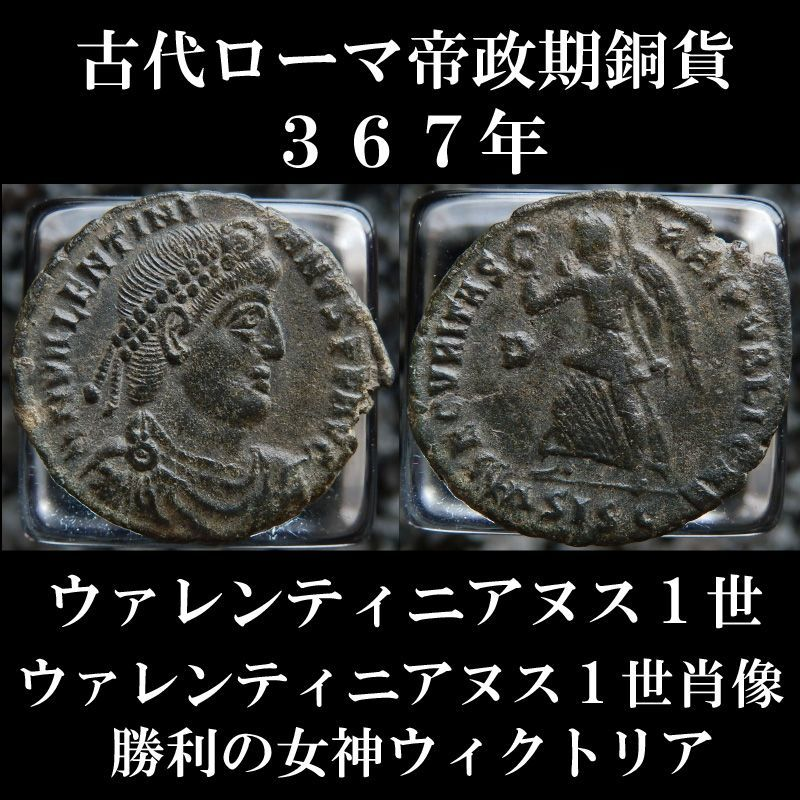ローマコイン ウァレンティニアヌス1世 367年 ヌムス銅貨 ウァレンティニアヌス1世肖像 勝利の女神ウィクトリア