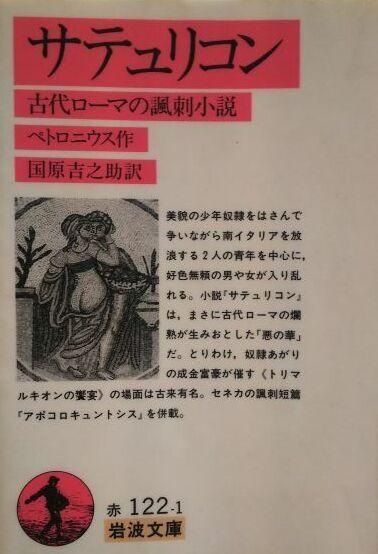 画像1: ネロ帝時代の小説 ペトロニウス 『サテュリコン』 国原吉之助訳 岩波文庫 (1)