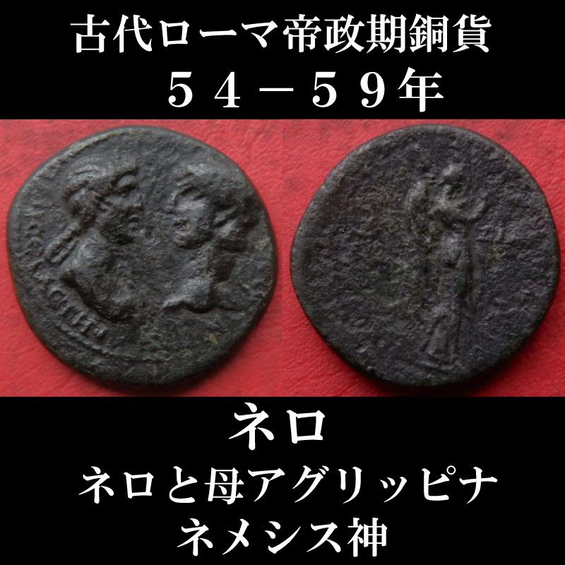 ローマコイン ネロと母アグリッピナ 54-59年 銅貨(属州貨イオニア地方スミルナ) ネロとアグリッピナ、悲劇の親子のコイン