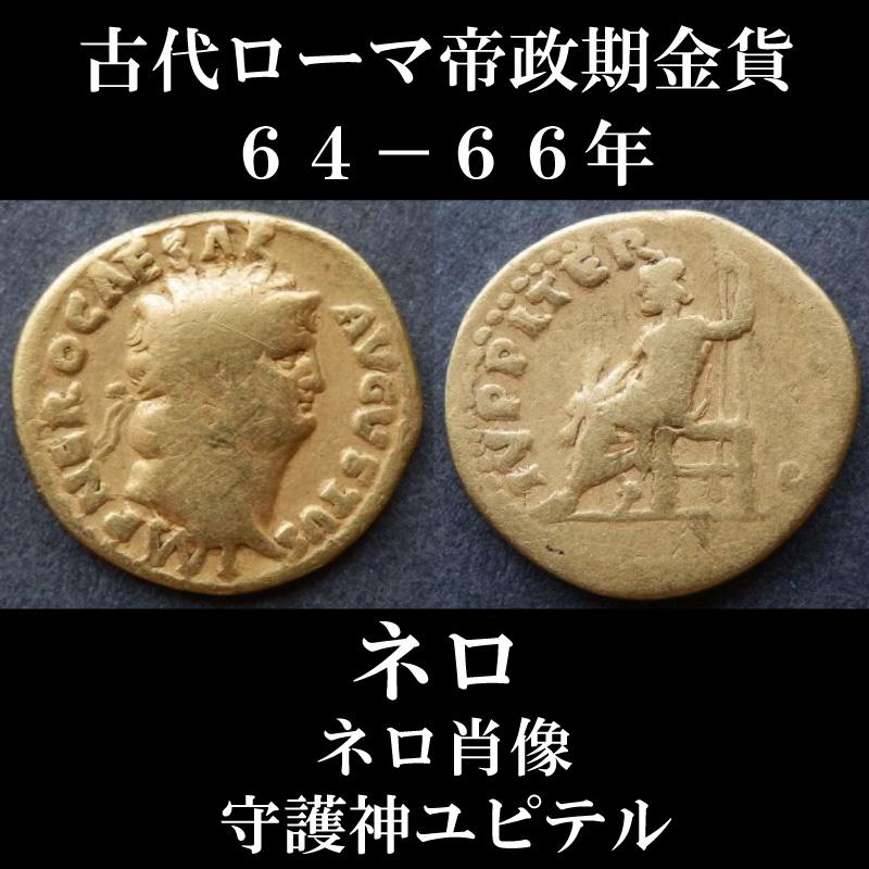 ローマコイン ネロ アウレウス金貨 64-66年 ネロ肖像 守護者ユピテル