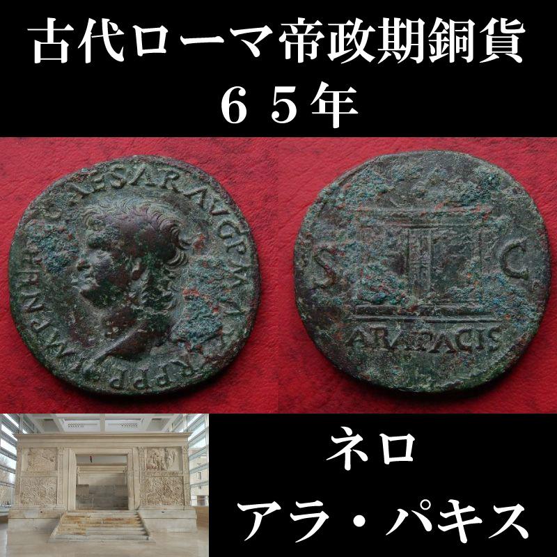 画像1: 古代ローマコイン 帝政期 ネロ アス銅貨 65年 ローマに現存するアラ・パキスが刻まれたネロの銅貨 (1)