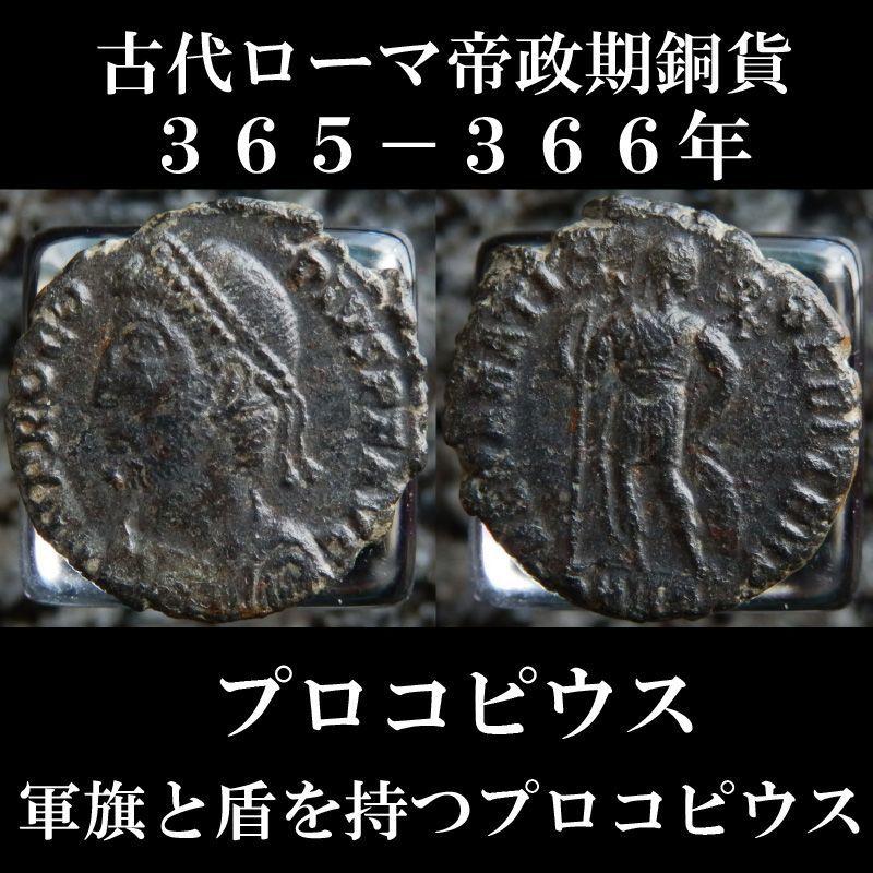 ローマコイン プロコピウス ヌムス銅貨 365-366年 プロコピウス肖像 軍旗と盾を持つプロコピウス