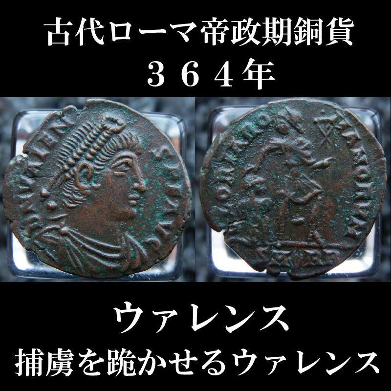 ローマコイン ウァレンス 364年 ヌムス銅貨 ウァレンス肖像 捕虜を跪かせるウァレンス