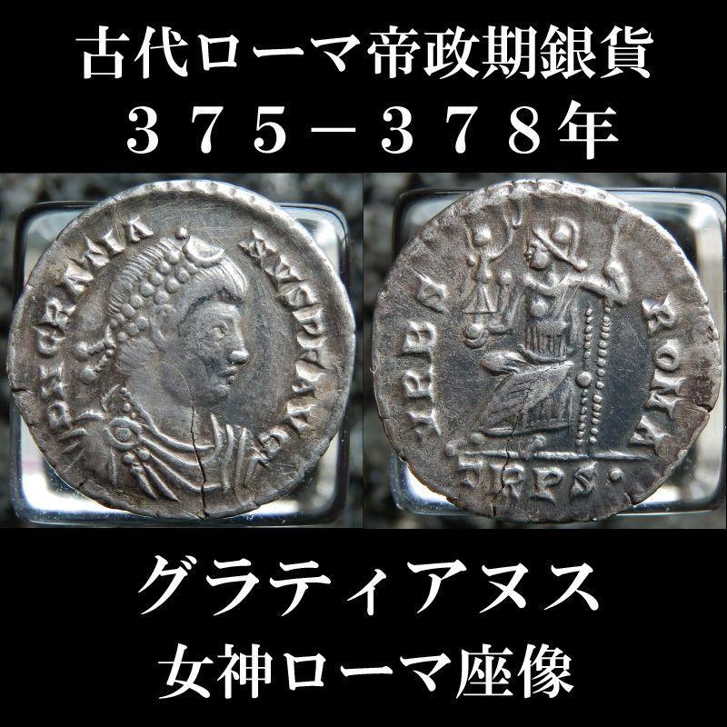 ローマコイン グラティアヌス 375-378年 シリカ銀貨 グラティアヌス肖像 女神ローマ座像