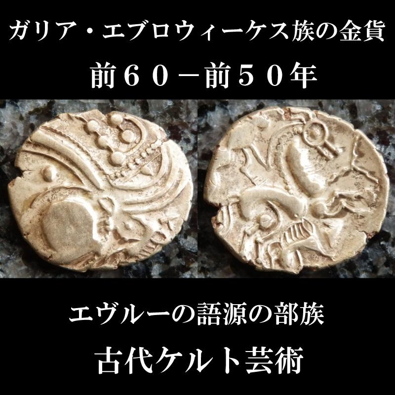 古代ケルトコイン ガリア・アウレルキー・エブロウィーケース族 半スタテル金貨 前60-前50年 古代ケルト芸術
