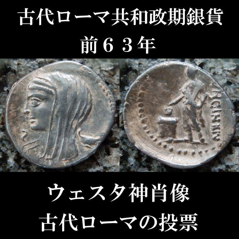 古代ローマコイン 共和政期 前63年 ルキウス・カシウス・ロンギヌス デナリウス銀貨 ウェスタ神の肖像 投票箱に投票するローマ市民