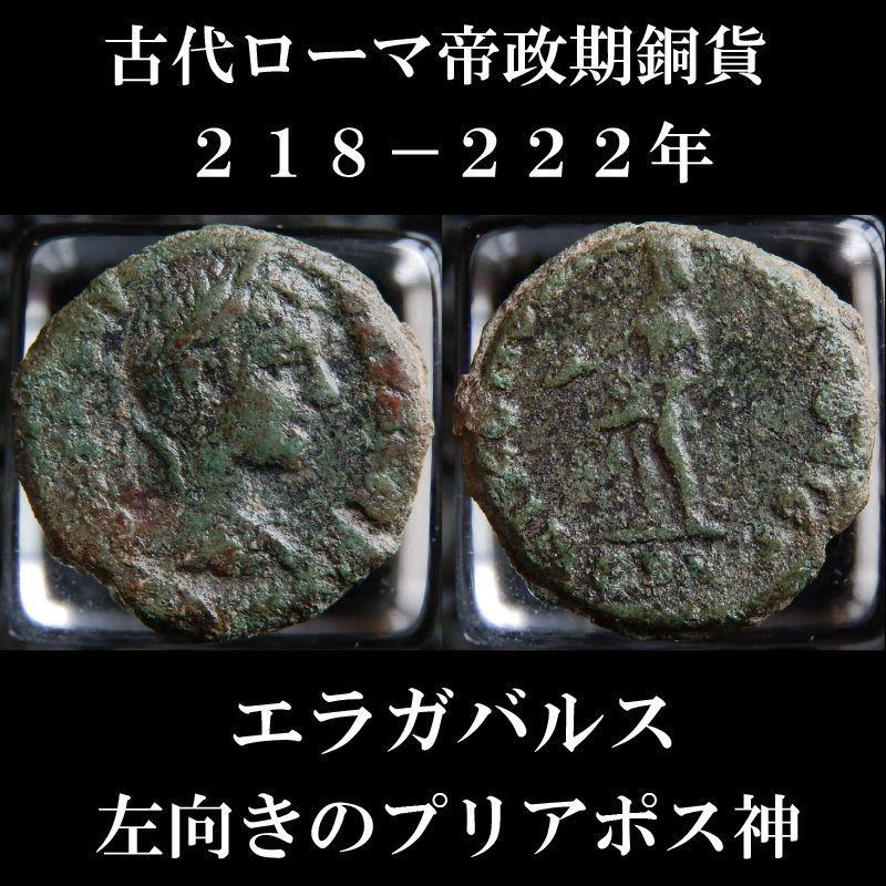 ローマコイン エラガバルス アッサリオン銅貨 218-222年 エラガバルス肖像 左向きのプリアポス神