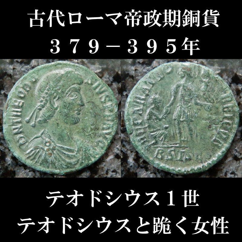 ローマコイン テオドシウス1世 379-395年 マイオリナ銅貨 テオドシウス1世肖像 テオドシウスと跪く女性