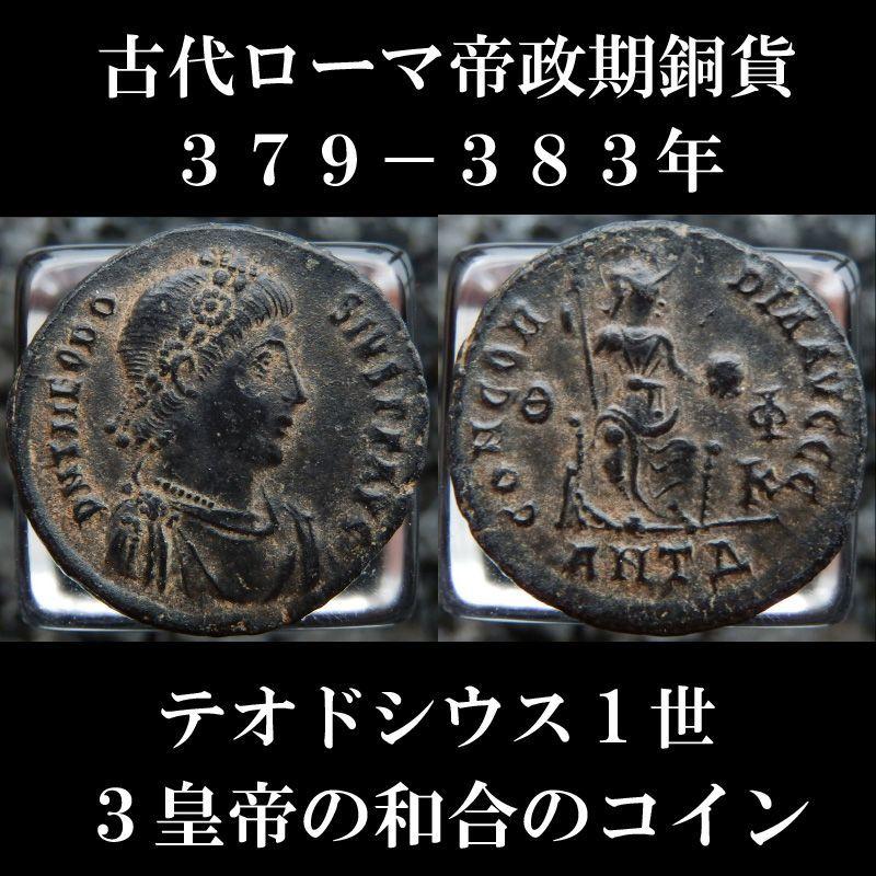 ローマコイン テオドシウス1世 ヌムス銅貨 379-383年 テオドシウス1世肖像 女神コンコルディア 3皇帝の和合のコイン