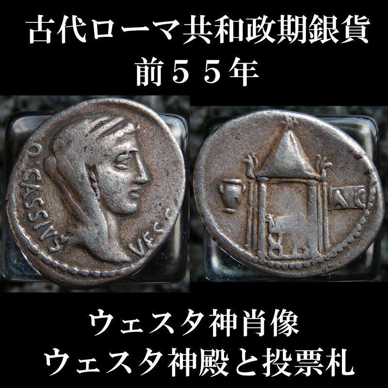 ローマコイン  共和政期 カッシウス・ロンギヌス 前55年 デナリウス銀貨 ウェスタ神肖像 ウェスタ神殿と投票札