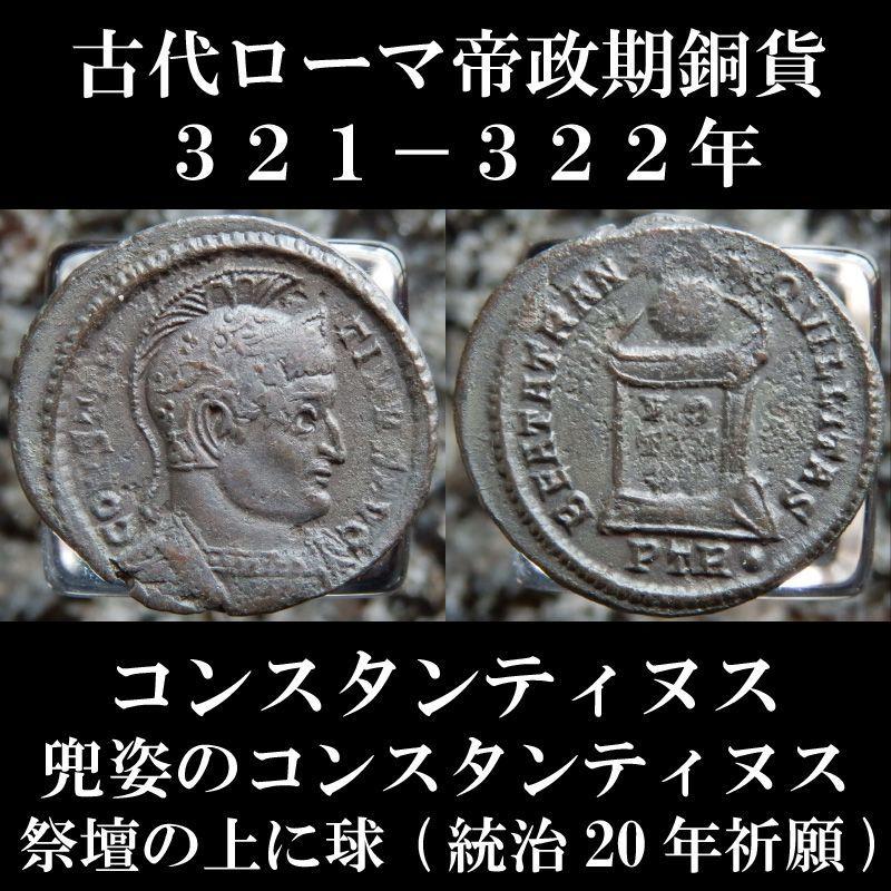 ローマコイン コンスタンティヌス ヌムス銅貨 321-322年 兜をつけたコンスタンティヌス肖像 祭壇の上に球 統治20年を祈願したコイン