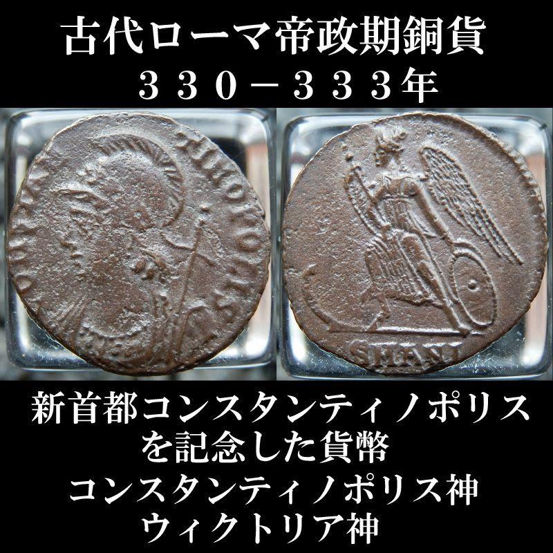 ローマコイン コンスタンティヌス 新首都コンスタンティノポリスを記念した貨幣 330-333年 銅貨 コンスタンティノポリス神肖像 ウィクトリア神