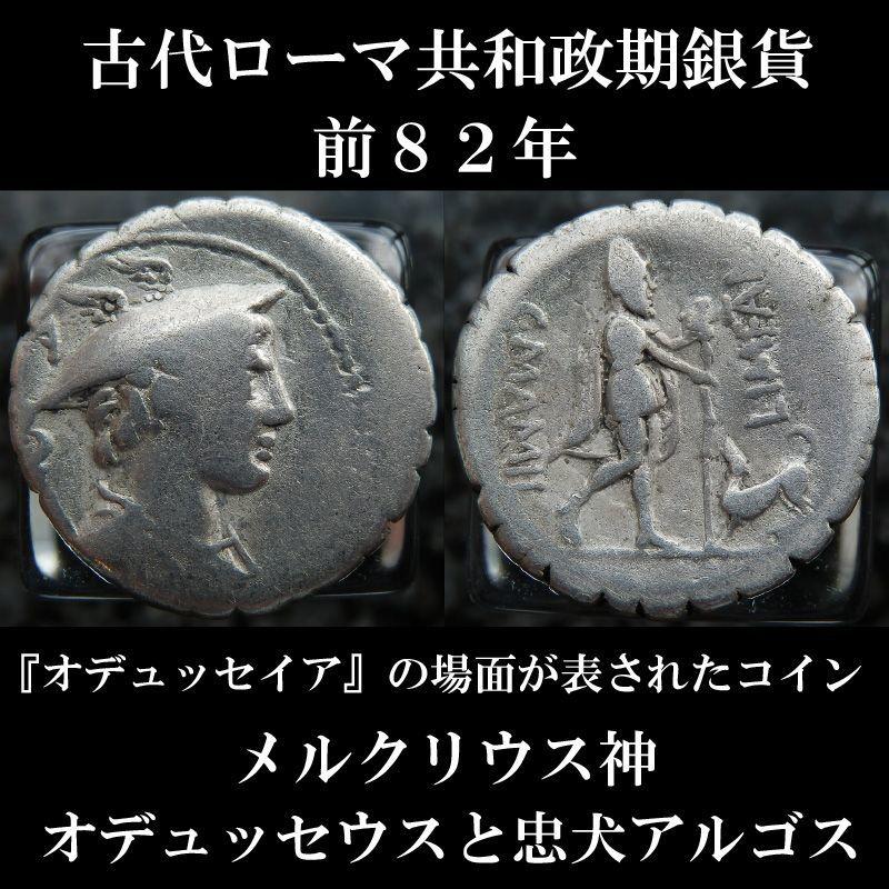 古代ローマコイン 共和政期 前82年 デナリウス銀貨 マミリウス・リメタヌス メルクリウス肖像 オデュッセウスと忠犬アルゴス 『オデュッセイア』に関連するローマコイン