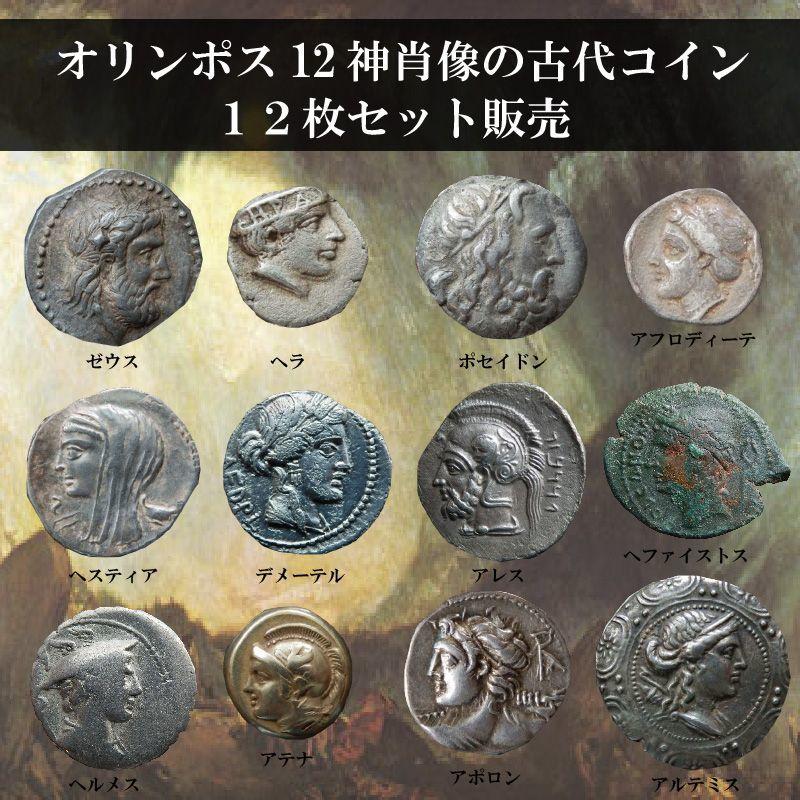画像1: オリンポス12神の肖像の古代コイン 12枚セット  (1)