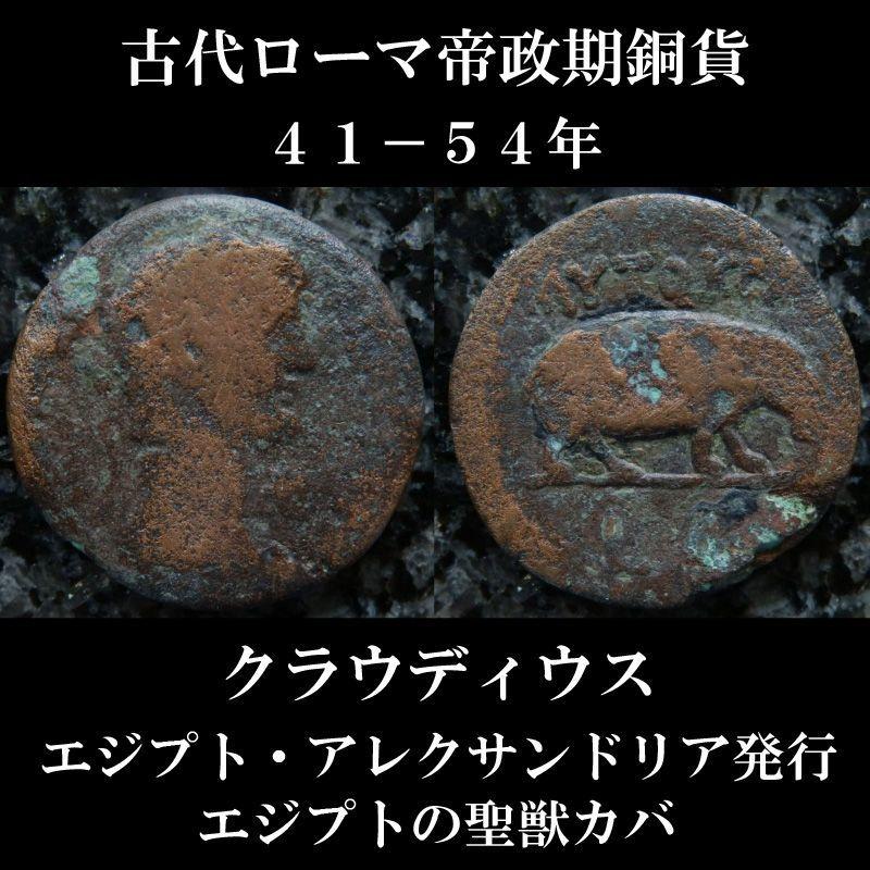 古代ローマコイン 帝政期 クラウディウス 銅貨 41-54年 エジプト・アレクサンドリア発行 クラウディウス肖像 カバ