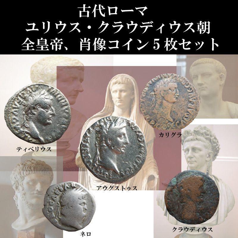 古代ローマ ユリウス・クラウディウス朝、全皇帝の肖像のコイン 5枚セット