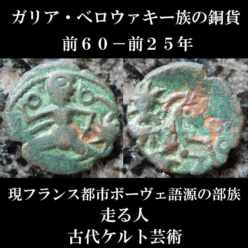 画像1: 古代ケルトコイン ガリア・ベロウァキー族(現フランス都市ボーヴェ語源) 前60-前25年 銅貨 走る人 (1)