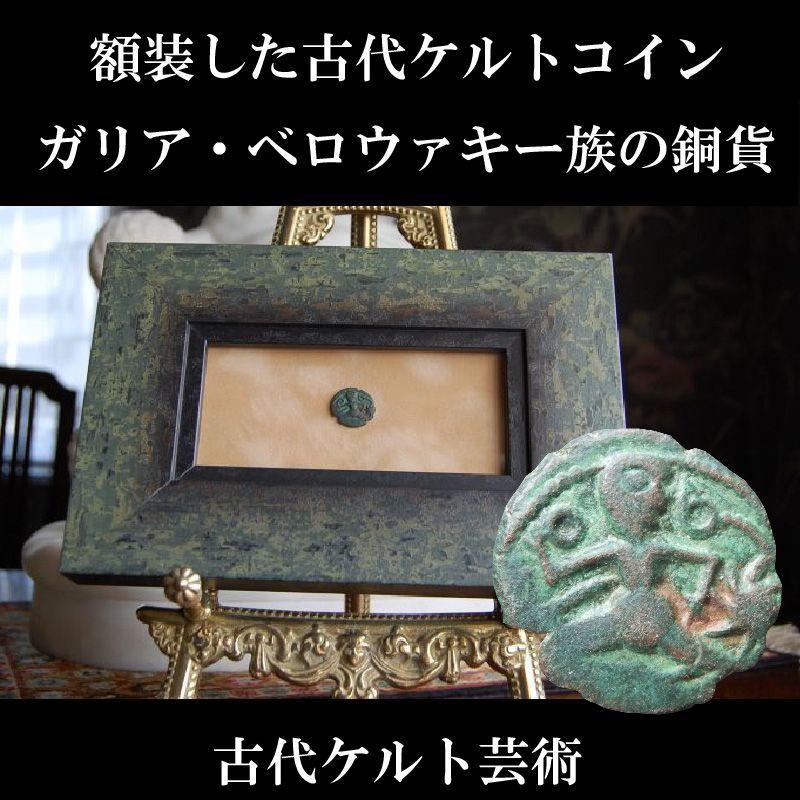 古代ケルトコイン (額装付き) ガリア・ベロウァキー族 銅貨 前60-前25年 走る人 古代ケルト芸術