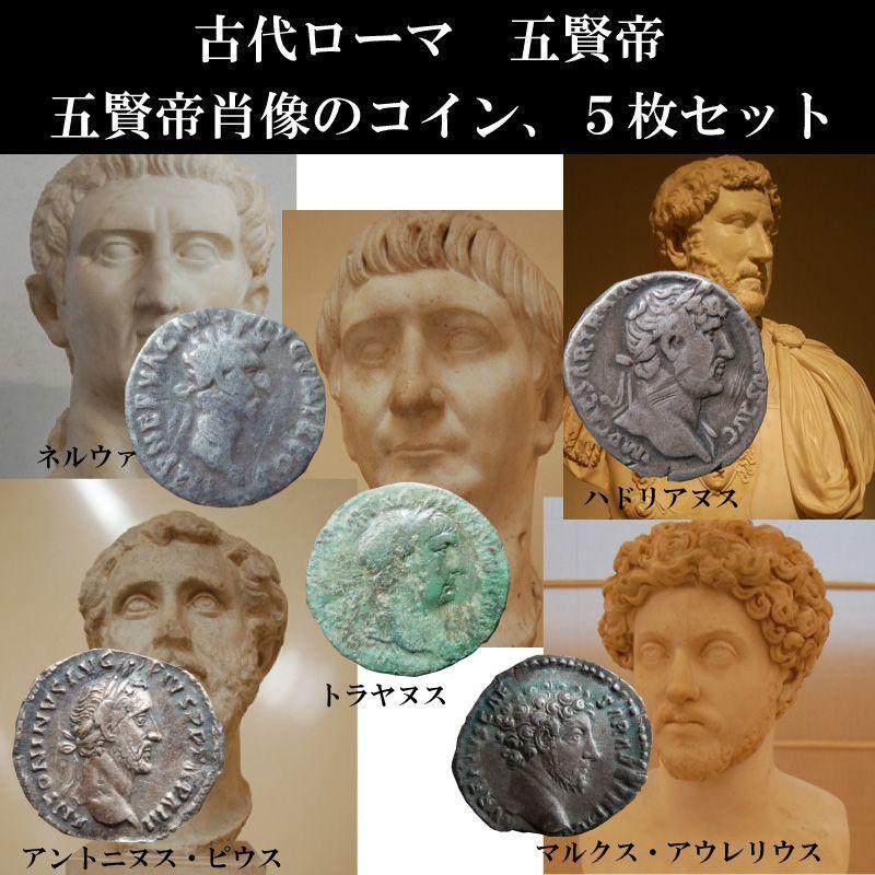 古代ローマコイン 五賢帝 全皇帝の肖像のコイン 5枚セット