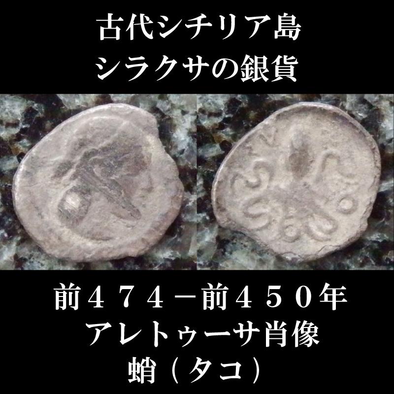 古代ギリシャコイン シチリア島 シラクサ リトラ銀貨 前474-前450年 アレトゥーサの肖像 タコ