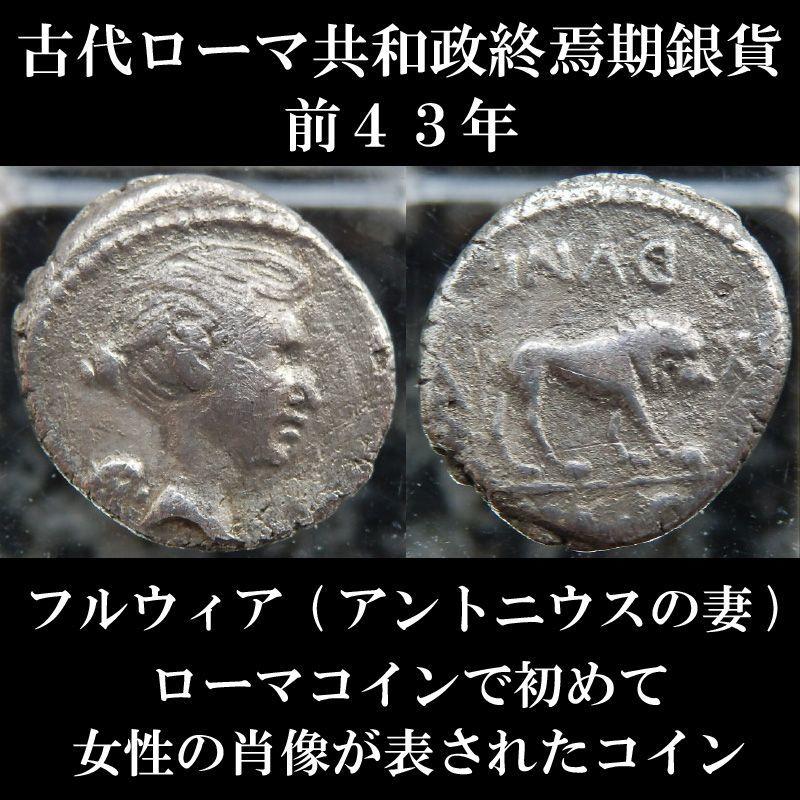 古代ローマコイン 共和政終焉期 前43年 キナリウス銀貨 フルウィア(マルクス・アントニウスの妻) フルウィア肖像 ライオン(アントニウスのホロスコープ) ローマコインで初めて女性の肖像が登場したコイン