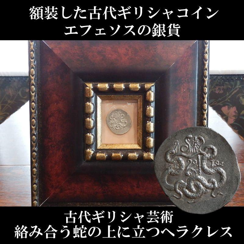 古代ギリシャコイン (額装付き) イオニア地方エフェソス 前137-前134年 キストフォルス銀貨 キスタから這い出る蛇(デュオニソスの秘儀の箱) 絡み合う2匹の蛇
