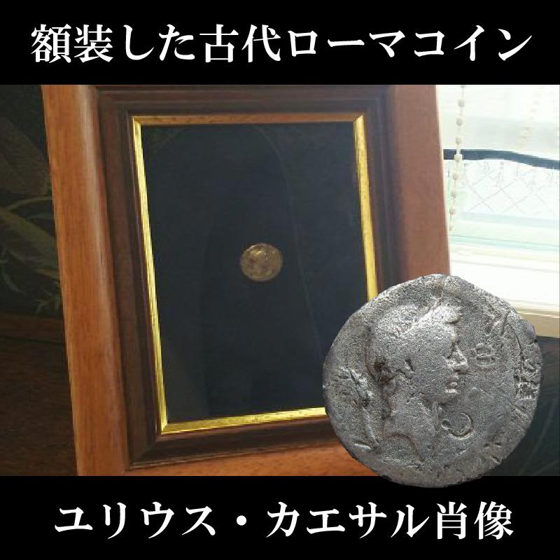 画像1: 古代ローマコイン(額装付き) ユリウス・カエサル 前42年 デナリウス銀貨 ユリウス・カエサル肖像 牛 神格化されたユリウス・カエサルのデナリウス銀貨 (1)