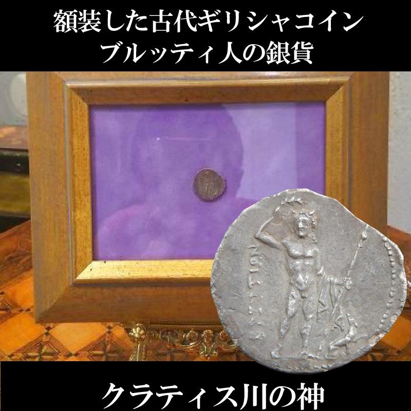 画像1: 古代ギリシャコイン(額装付き) ブルッティウム地方 ブルッティ人 前215-前205年 ドラクマ銀貨 勝利の女神ニケ肖像 クラティス川の神の立像 第2次ポエニ戦争時カルタゴ側についたブルッティ人のコイン (1)