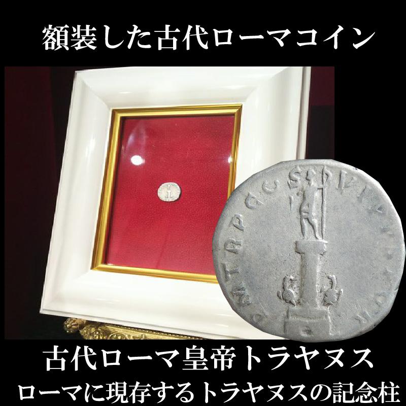 画像1: 古代ローマコイン(額装付き) 帝政期 トラヤヌス デナリウス銀貨 115年 ローマに現存するトラヤヌスの記念柱のコイン (1)