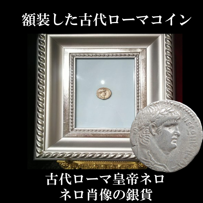 画像1: 古代ローマコイン (額装付き) 帝政期 ネロ シリア・アンティオキア発行 テトラドラクマ銀貨 62-63年 ネロ肖像 鷲 (1)