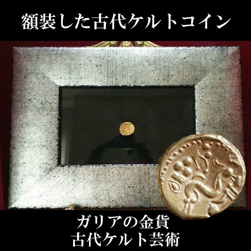 画像1: 古代ケルトコイン(額装付き) ガリア・アンビアーニ族 (現フランス都市アミアンの語源) 前60-前25年 スタテル金貨 馬 古代ケルト芸術 (1)