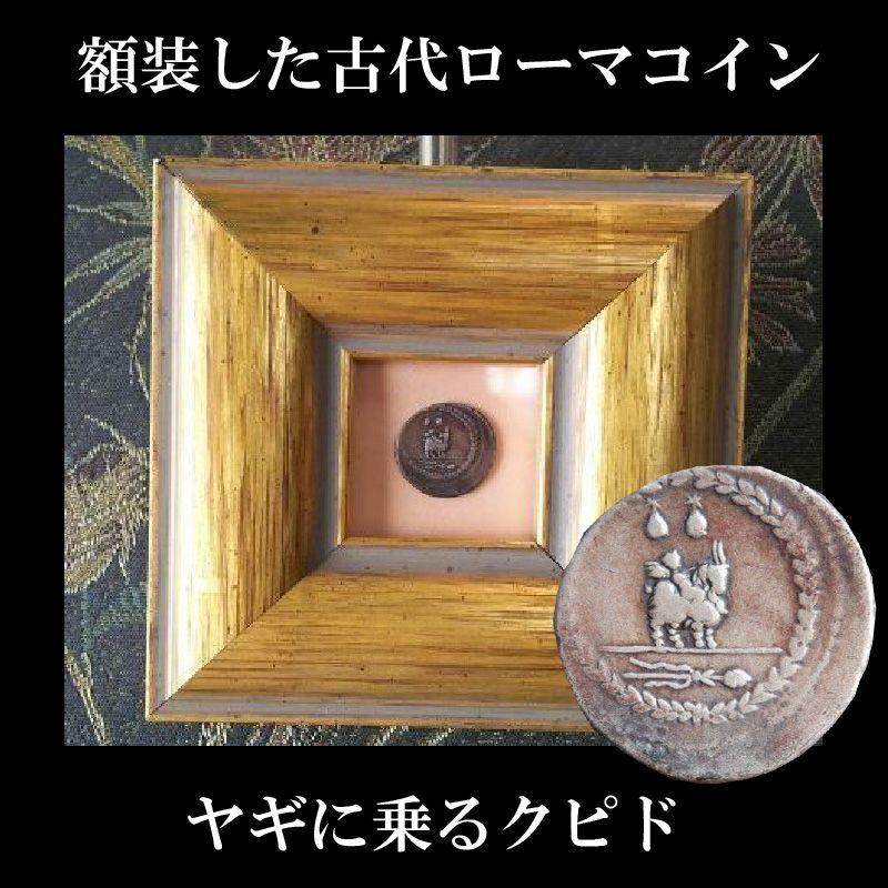 画像1: 古代ローマコイン(額装付き) 共和政期 マニウス・フォンテイウス 前85年 デナリウス銀貨 アポロンまたはウェイヨウィス肖像 ヤギとクピド (1)