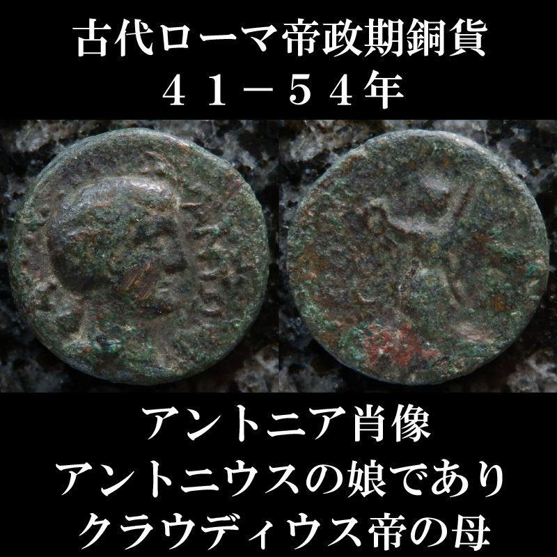 画像1: 古代ローマコイン 帝政期 41-54年 アントニア(マルクス・アントニウスの娘であり、クラウディウス帝の母、カリギュラの祖母) クラウディウス帝下に発行 ブロンズ貨  アントニアの肖像 ニケ (1)