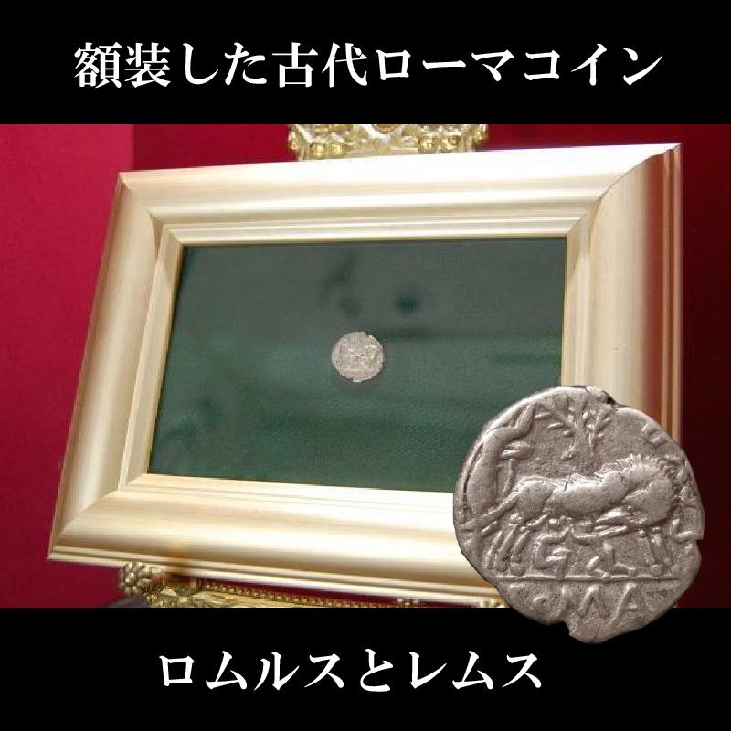 画像1: 古代ローマコイン (額装付き)  共和政期 前137年 セクスティウス・ポンペイウス デナリウス銀貨 ローマ建国神話、ロムルスとレムスのコイン (1)